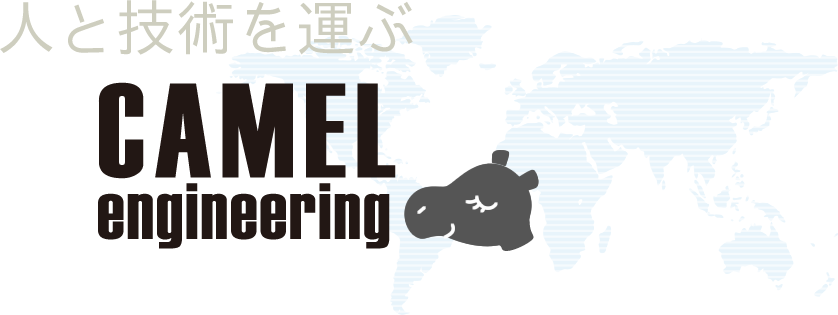 Camel engineering LLP(Camelエンジニアリング)
